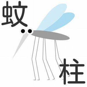 蚊が飛ぶ様子