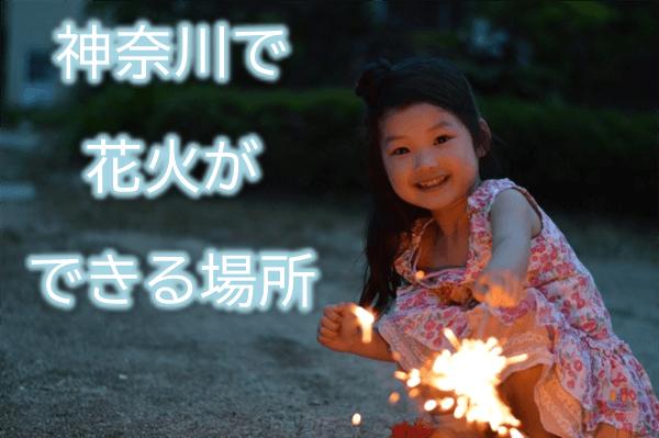 神奈川で花火ができる場所