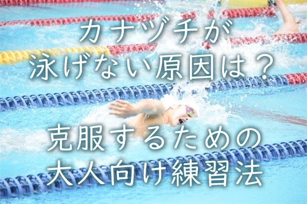カナヅチが泳げない原因は?克服するための大人向け練習法