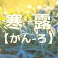 露の降りた草地