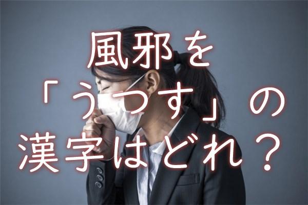 風邪をうつすの漢字はどれ?