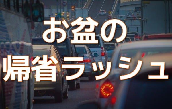 高速道路が渋滞し進めない自動車