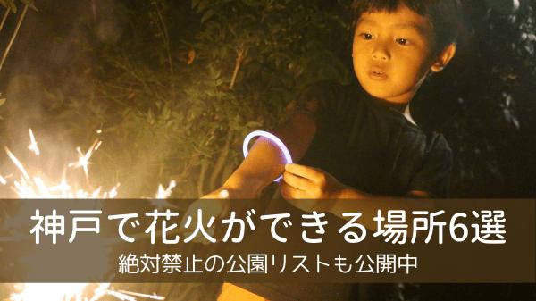 神戸で花火ができる場所6選