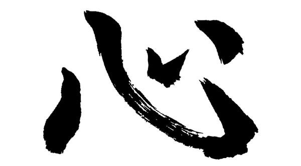 心という漢字