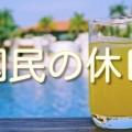 プールサイドのジュース