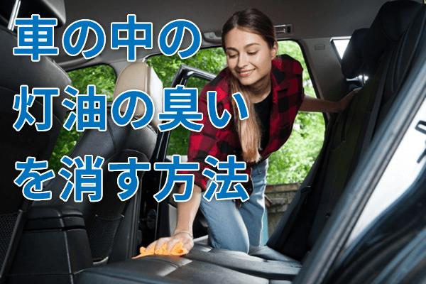 車の中の灯油の臭いを消す方法