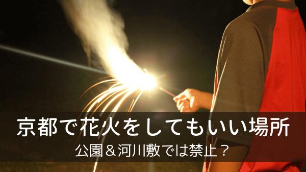 京都で花火をしてもいい場所