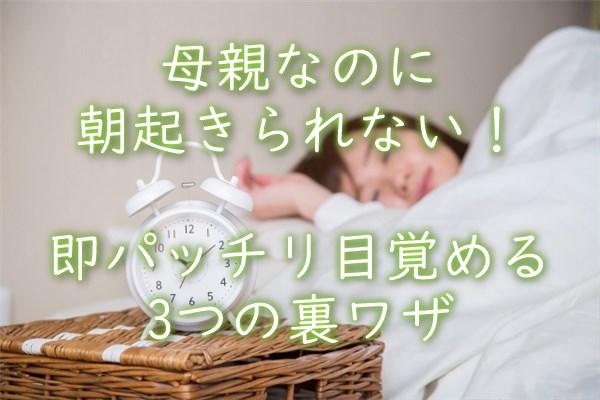 母親なのに朝起きられない!即パッチリ目覚める3つの裏ワザ