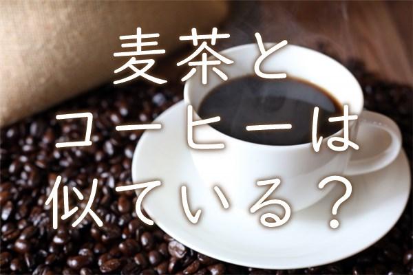 麦茶とコーヒーは似ている?