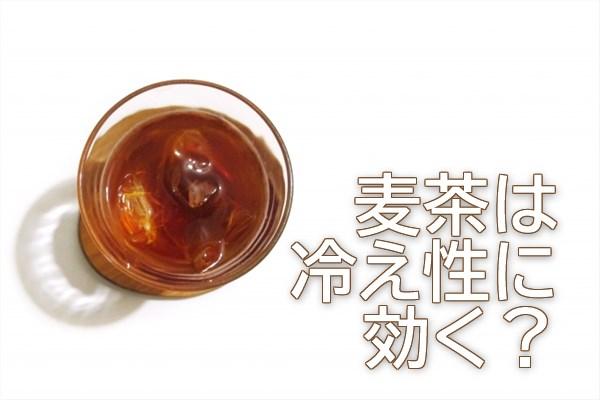 麦茶は冷え性に効く?