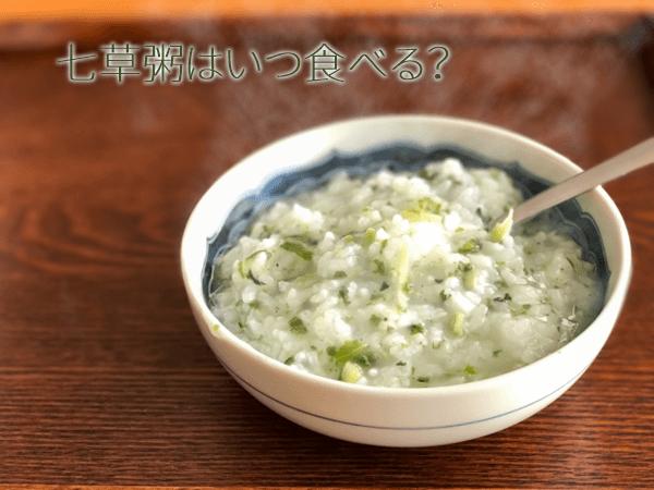 七草粥はいつ食べる?