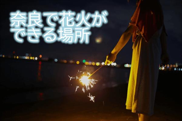 奈良で花火ができる場所|公園や河川敷では許可されている?