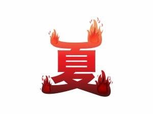 夏という漢字