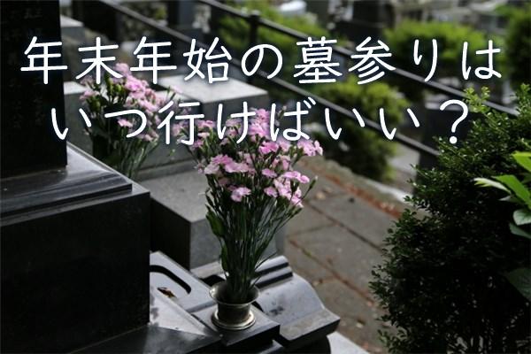 年末の墓参りはいつ行けばいい?