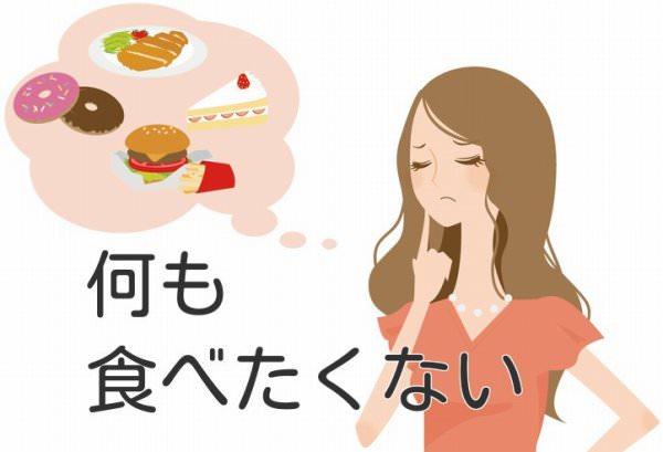 食欲が湧かない女性
