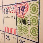 母倉日2017年カレンダー【意味とは?】入籍や引っ越しに最適!