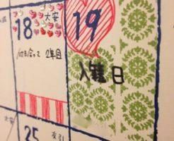 入籍予定日