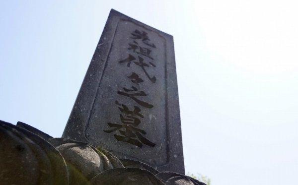 先祖代々の墓