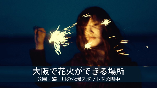 大阪で花火ができる場所20選!公園・海・川の穴場スポット