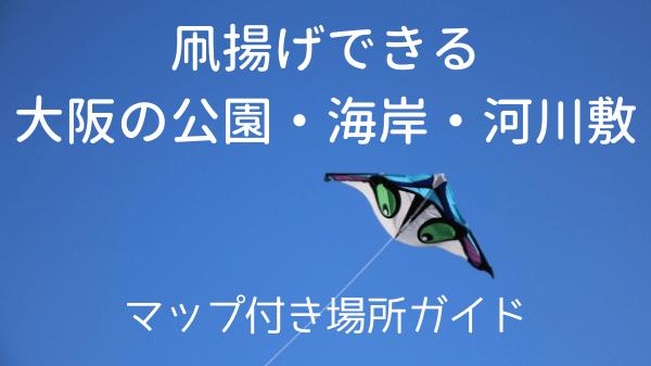 凧揚げできる大阪の公園・海岸・河川敷のマップ付き場所ガイド