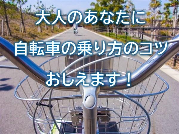 大人のあなたに 自転車の乗り方のコツおしえます!