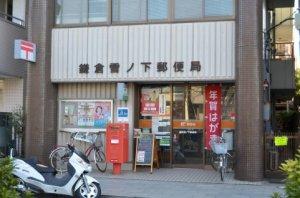 鎌倉の郵便局