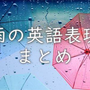 雨の英語表現まとめ!読み方・ことわざ・種類・歌を集めました