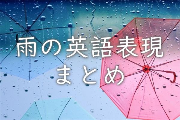 雨の英語表現まとめ