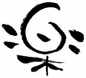 楽という漢字