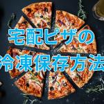 宅配ピザの冷凍保存方法【完全版】チーズの風味を失うな!