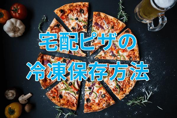 宅配ピザの冷凍保存方法