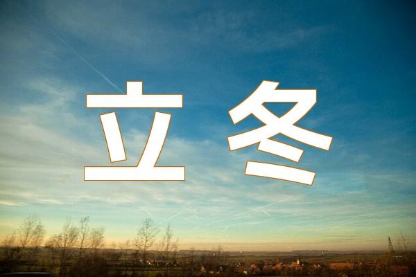 立冬頃の夕焼け空