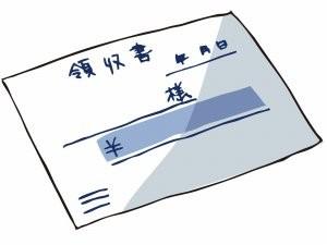 無記名の領収書