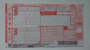 クロネコヤマトの着払い伝票