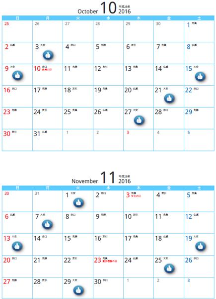 七五三の大安日カレンダー