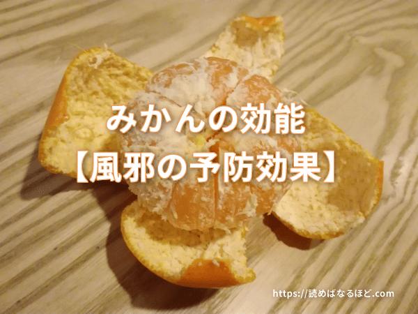 みかんの効能【風邪の予防効果】