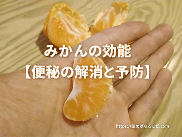 みかんの効能【便秘の解消と予防】