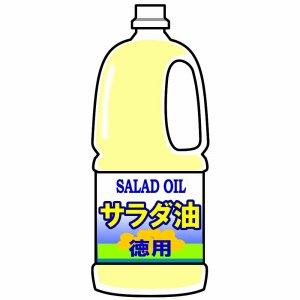 サラダ油お徳用
