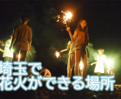 埼玉で花火ができる場所
