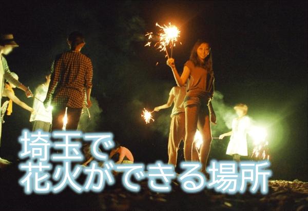 花火ができる場所|埼玉で許可されている公園や河川敷は?