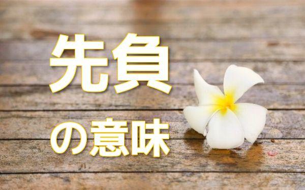 床に置いた南国の花