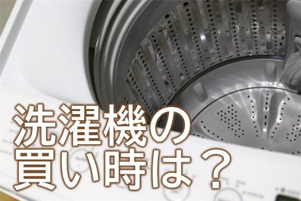 洗濯機の買い時は?