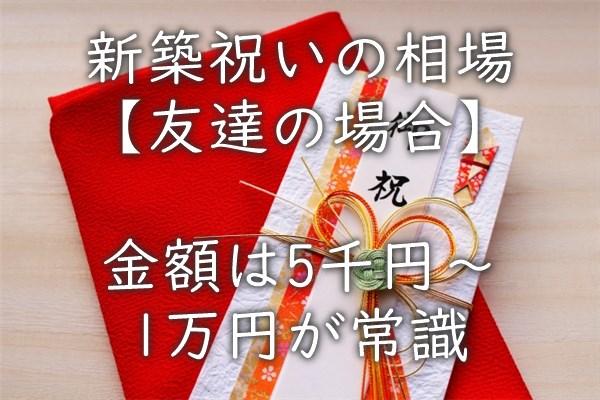 新築祝いの相場【友達の場合】金額は5千円~1万円が常識