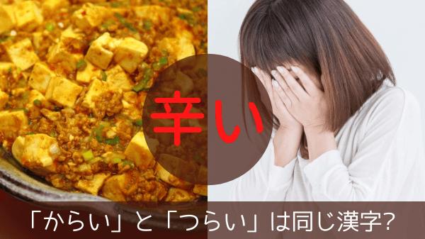 「からい」と「つらい」は同じ漢字?「辛い」を読み分けるコツ