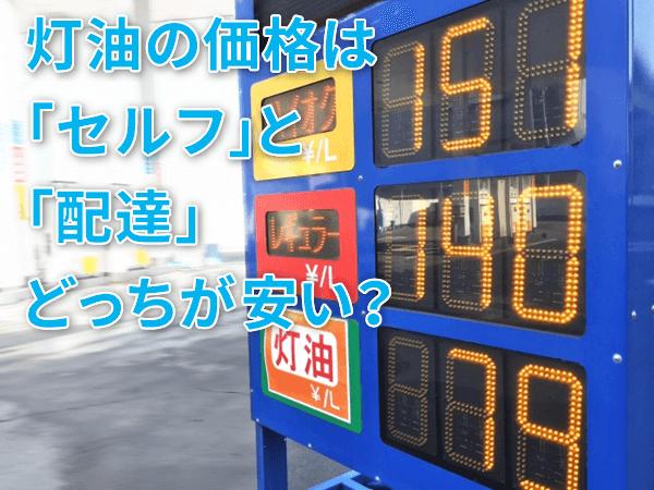 灯油の価格は「セルフ」と「配達」どっちが安い?