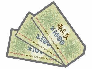 三千円分の商品券