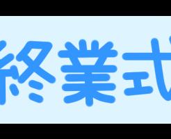 終業式のロゴ