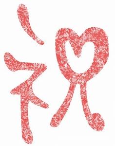 「祝」の字