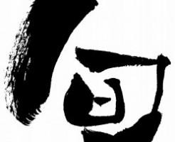 旬という筆文字