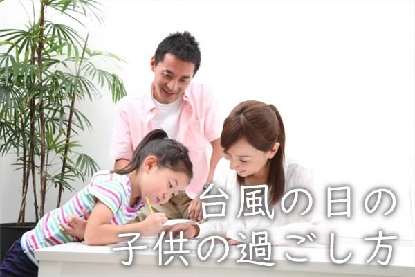 台風の日の子供の過ごし方
